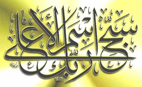 Islamische Gedichte Von Seif Al Islam